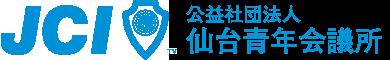 公益社団法人仙台青年会議所2019年度公式ウェブサイト